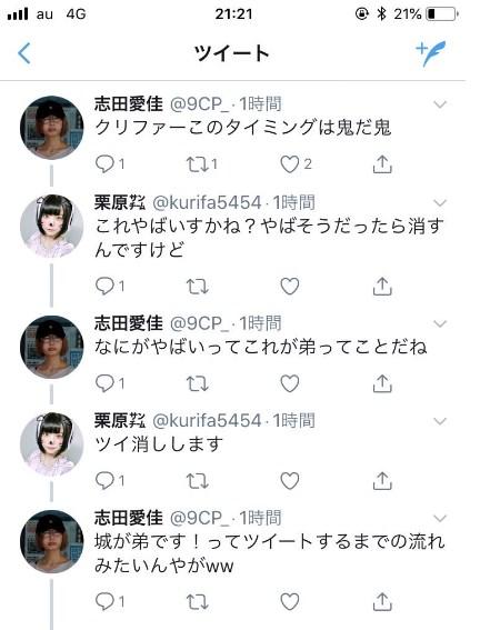 城恵理子のデート動画消される