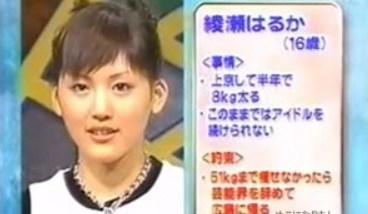 綾瀬はるかデブのため出演していたテレビ