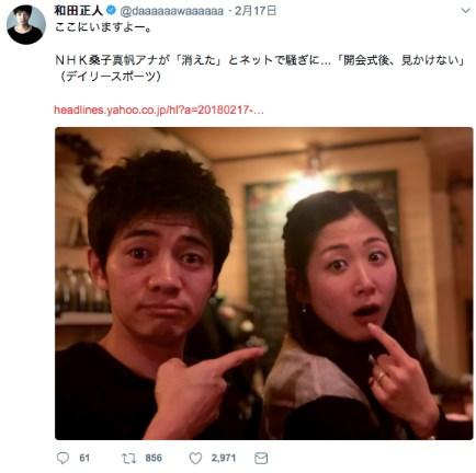 和田正人は桑子アナと結婚後も密会