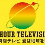 24時間テレビ2018年のタイムテーブル予想!出演者はこちら