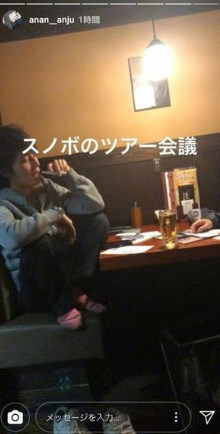佐藤杏樹の彼氏候補