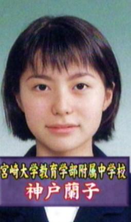 神戸蘭子中学の卒アル