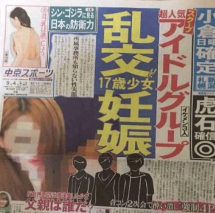 山田涼介妊娠させたことを彼女は知ってるの?