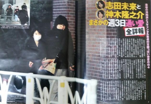 志田未来と神木隆之介が熱愛報道