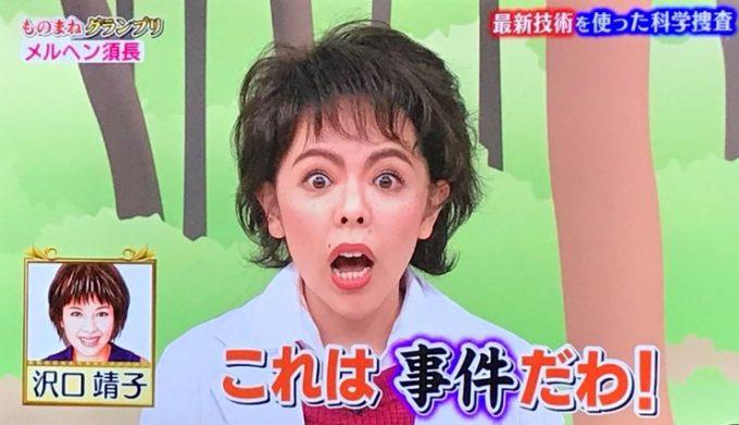 沢口靖子モノマネ芸人にもホクロを描かれる