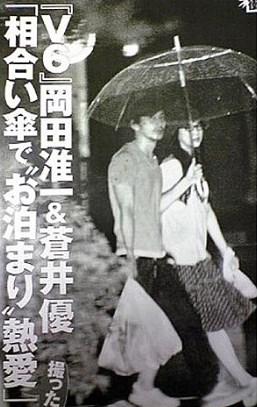 蒼井優と岡田准一が熱愛報道