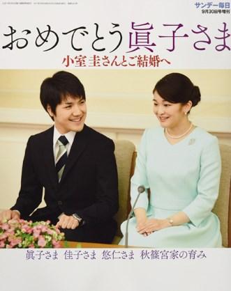眞子さま小室圭さんとご結婚へ
