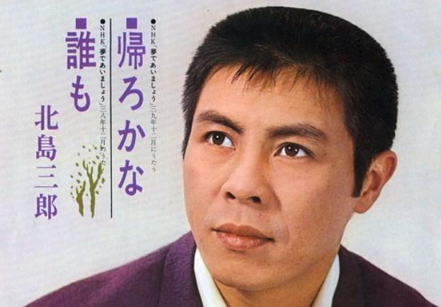 北島三郎の若い頃がイケメン