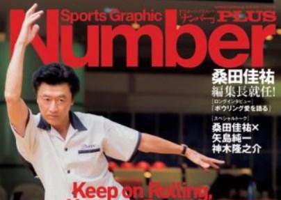 桑田佳祐雑誌の表紙を飾る