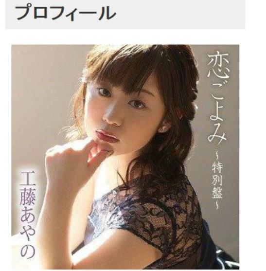 山内惠介の彼女いっちゃんとは?