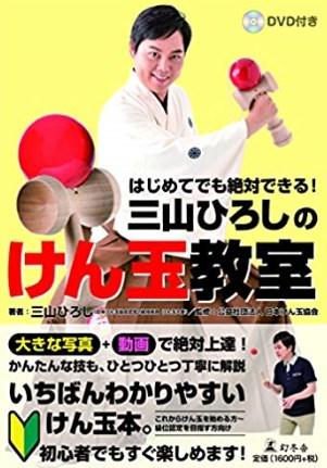 三山ひろしが出版したけん玉教本